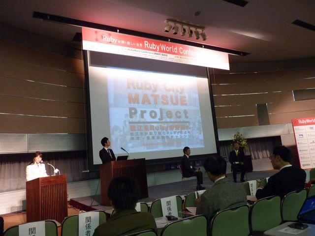 RubyWorld Conference 2012-①