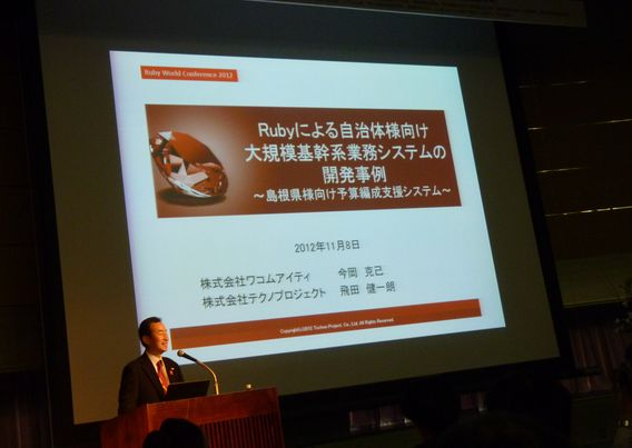 RubyWorld Conference 2012-③