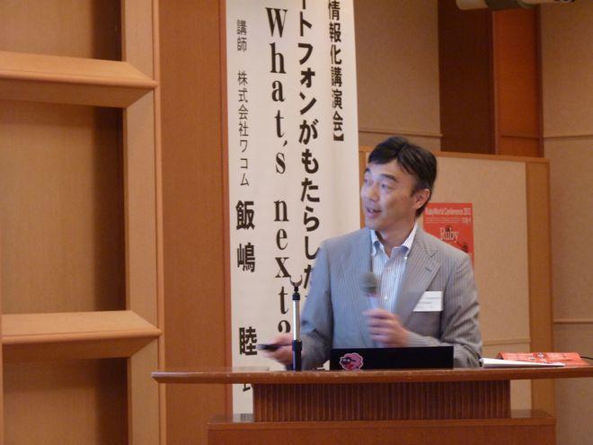 RubyWorld Conference案内 井上 浩氏